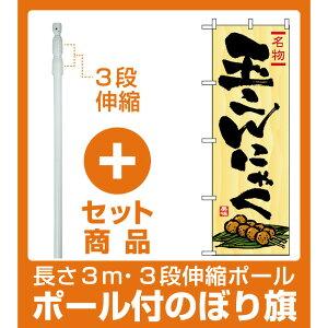【セット商品】3m・3段伸縮のぼりポール(竿)付 のぼり旗 (2710) 玉こんにゃく