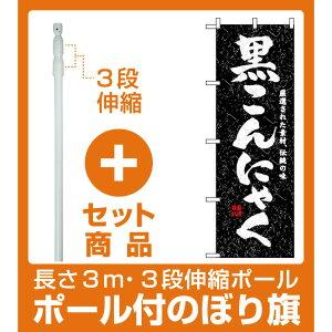 【セット商品】3m・3段伸縮のぼりポール(竿)付 のぼり旗 (3235) 黒こんにゃく