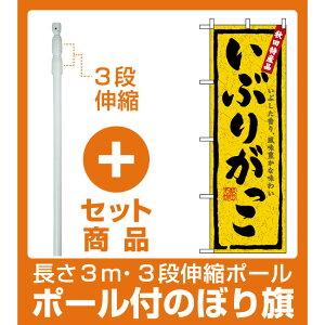 【セット商品】3m・3段伸縮のぼりポール(竿)付 のぼり旗 (3236) いぶりがっこ(全国特産品・ご当地品/東北)