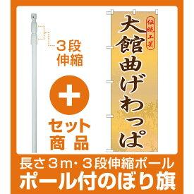 【セット商品】3m・3段伸縮のぼりポール(竿)付 のぼり旗 大館曲げわっぱ (GNB-820)