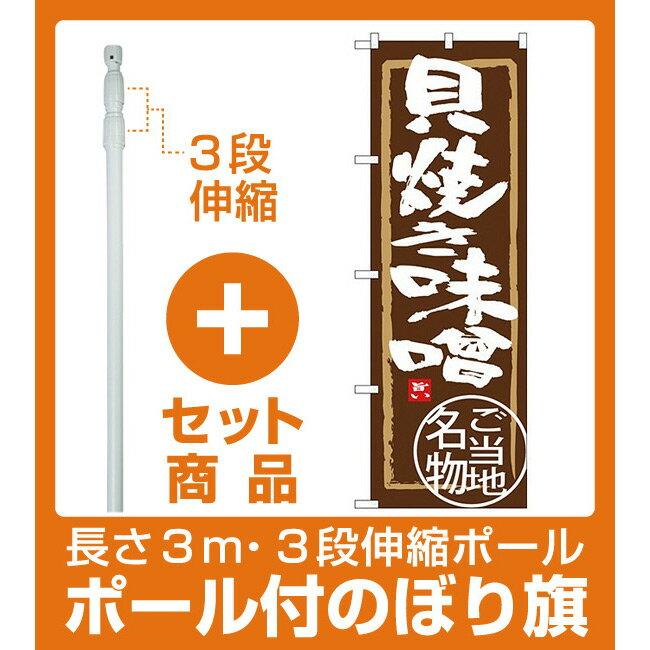 【セット商品】3m・3段伸縮のぼりポール(竿)付 (新)のぼり旗 貝焼き味噌 (SNB-3867)
