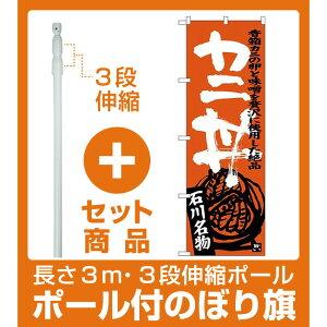 【セット商品】3m・3段伸縮のぼりポール(竿)付 (新)のぼり旗 カニ丼 (SNB-3986)