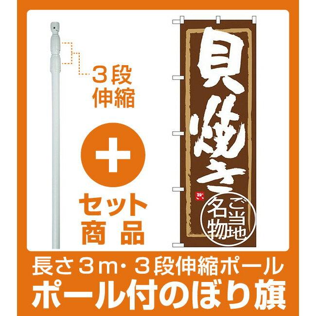 【セット商品】3m・3段伸縮のぼりポール(竿)付 (新)のぼり旗 貝焼き (SNB-3994)