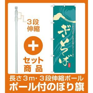 【セット商品】3m・3段伸縮のぼりポール(竿)付 のぼり旗 へぎそば (21135)