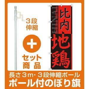 【セット商品】3m・3段伸縮のぼりポール(竿)付 のぼり旗 比内地鶏 (SNB-2154)