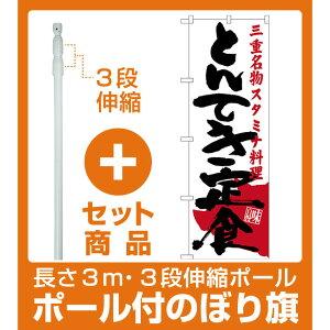 【セット商品】3m・3段伸縮のぼりポール(竿)付 のぼり旗 とんてき定食 三重名物 スタミナ料理 (SNB-3573)