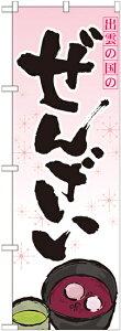 【送料無料♪】のぼり旗 ぜんざい (21182) 特産市/お祭り/イベント/フェア/催し物/催事の販促・PRにのぼり旗 (中四国/) ネコポス便