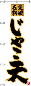 【送料無料♪】のぼり旗 愛媛名物 じゃこ天 (SNB-3426) 特産市/お祭り/イベント/フェア/催し物/催事の販促・PRにのぼり旗 (中四国/) ネコポス便