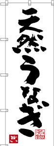【送料無料♪】のぼり旗 天然うなぎ (SNB-3444) 特産市/お祭り/イベント/フェア/催し物/催事の販促・PRにのぼり旗 (中四国/) ネコポス便
