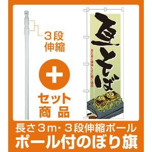 【セット商品】3m・3段伸縮のぼりポール(竿)付 のぼり旗 瓦そば (21181)