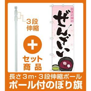 【セット商品】3m・3段伸縮のぼりポール(竿)付 のぼり旗 ぜんざい (21182)