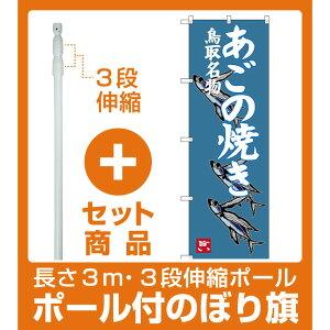 【セット商品】3m・3段伸縮のぼりポール(竿)付 のぼり旗 あごの焼き 鳥取名物 (SNB-3405)