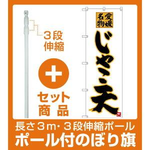 【セット商品】3m・3段伸縮のぼりポール(竿)付 のぼり旗 愛媛名物 じゃこ天 (SNB-3426)