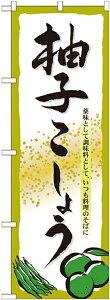 【送料無料♪】のぼり旗 柚子こしょう (7089) 特産市/お祭り/イベント/フェア/催し物/催事の販促・PRにのぼり旗 (九州/) ネコポス便