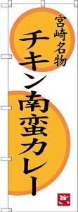 【送料無料♪】のぼり旗 宮崎名物 チキン南蛮カレー (SNB-3267) 特産市/お祭り/イベント/フェア/催し物/催事の販促・PRにのぼり旗 (九州/) ネコポス便