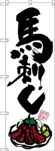 【送料無料♪】のぼり旗 馬刺し (SNB-3278) 特産市/お祭り/イベント/フェア/催し物/催事の販促・PRにのぼり旗 (九州/) ネコポス便