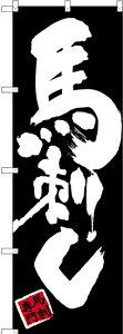 【送料無料♪】のぼり旗 馬刺し 黒地 白文字(SNB-3279) 特産市/お祭り/イベント/フェア/催し物/催事の販促・PRにのぼり旗 (九州/) ネコポス便