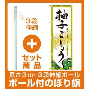 【セット商品】3m・3段伸縮のぼりポール(竿)付 のぼり旗 柚子こしょう (7089)