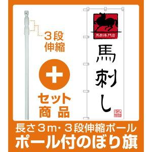 【セット商品】3m・3段伸縮のぼりポール(竿)付 のぼり旗 馬刺し 馬刺専門店 (SNB-3276)
