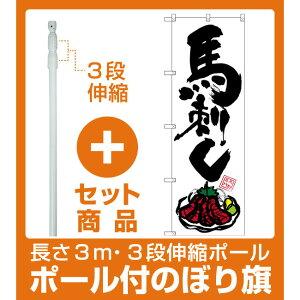 【セット商品】3m・3段伸縮のぼりポール(竿)付 のぼり旗 馬刺し (SNB-3278)