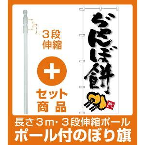 【セット商品】3m・3段伸縮のぼりポール(竿)付 のぼり旗 ぢゃんぼ餅 (SNB-3301)