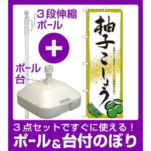 【3点セット】のぼりポール(竿)と立て台(16L)付ですぐに使えるのぼり旗 柚子こしょう (7089)