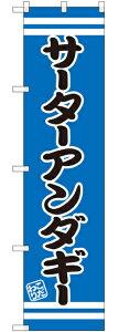 【送料無料♪】スマートのぼり旗 サーターアンダギー (SNB-2681) 特産市/お祭り/イベント/フェア/催し物/催事の販促・PRにのぼり旗 (沖縄/) ネコポス便