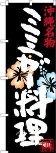 【送料無料♪】のぼり旗 ミミガー料理 沖縄名物 (SNB-3600) 特産市/お祭り/イベント/フェア/催し物/催事の販促・PRにのぼり旗 (沖縄/) ネコポス便