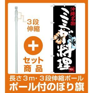 【セット商品】3m・3段伸縮のぼりポール(竿)付 のぼり旗 ミミガー料理 沖縄名物 (SNB-3600)