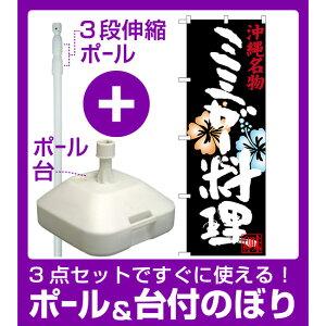 【3点セット】のぼりポール(竿)と立て台(16L)付ですぐに使えるのぼり旗 ミミガー料理 沖縄名物 (SNB-3600)