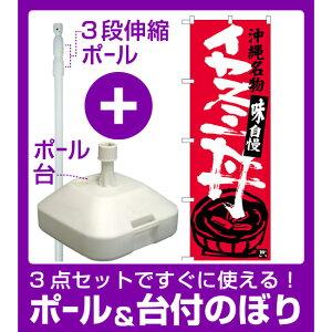 【3点セット】のぼりポール(竿)と立て台(16L)付ですぐに使えるのぼり旗 イカスミ丼 沖縄名物 (SNB-3609)