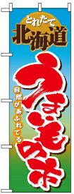 【送料無料♪】のぼり旗 北海道うまいもの市 のぼり 店舗の売り出しに最適! のぼり ネコポス便
