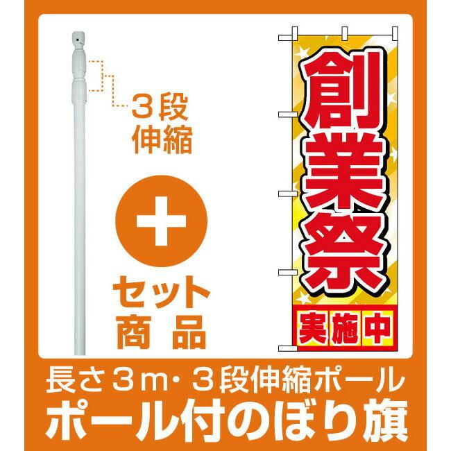 【セット商品】3m・3段伸縮のぼりポール(竿)付 のぼり旗 (1399) 創業祭実施中(セール・イベント・催事)