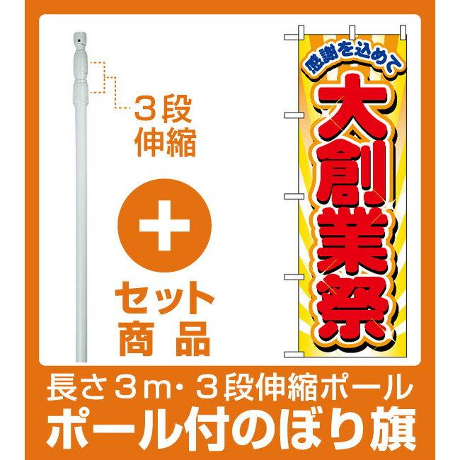 【セット商品】3m・3段伸縮のぼりポール(竿)付 のぼり旗 (2806) 感謝を込めて 大創業祭