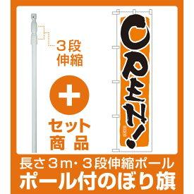 【セット商品】3m・3段伸縮のぼりポール(竿)付 スマートのぼり旗 OPEN! オレンジ (22236)
