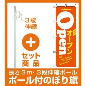 【セット商品】3m・3段伸縮のぼりポール(竿)付 のぼり旗 (8222) ウエルカムオープン/オレンジ