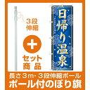 【セット商品】3m・3段伸縮のぼりポール(竿)付 のぼり旗 (GNB-237) 日帰り温泉