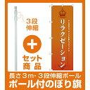 【セット商品】3m・3段伸縮のぼりポール(竿)付 のぼり旗 リラクゼーション オレンジ (7549)