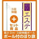 【セット商品】3m・3段伸縮のぼりポール(竿)付 のぼり旗 エステ (GNB-2183)