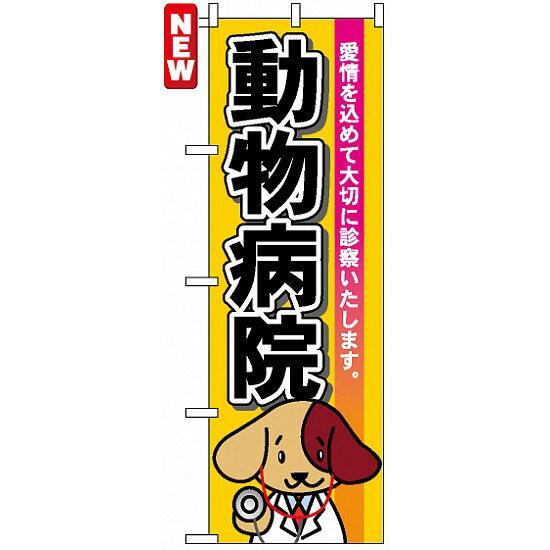 のぼり旗 動物病院(業種別/ペットショップ)