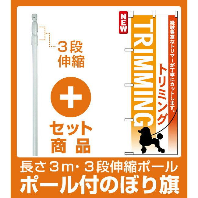 【セット商品】3m・3段伸縮のぼりポール(竿)付 のぼり旗 (7516) トリミング 犬のシルエット(業種別/ペットショップ)