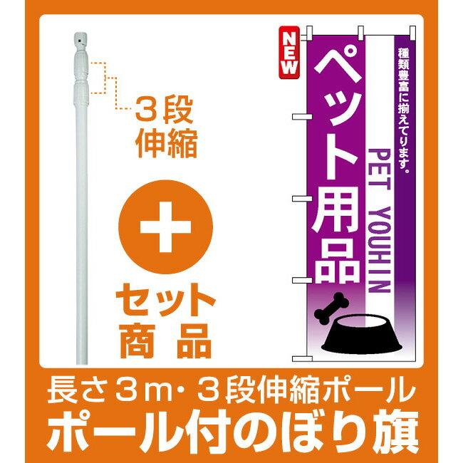 【セット商品】3m・3段伸縮のぼりポール(竿)付 のぼり旗 (7519) ペット用品 シルエットイラスト(業種別/ペットショップ)