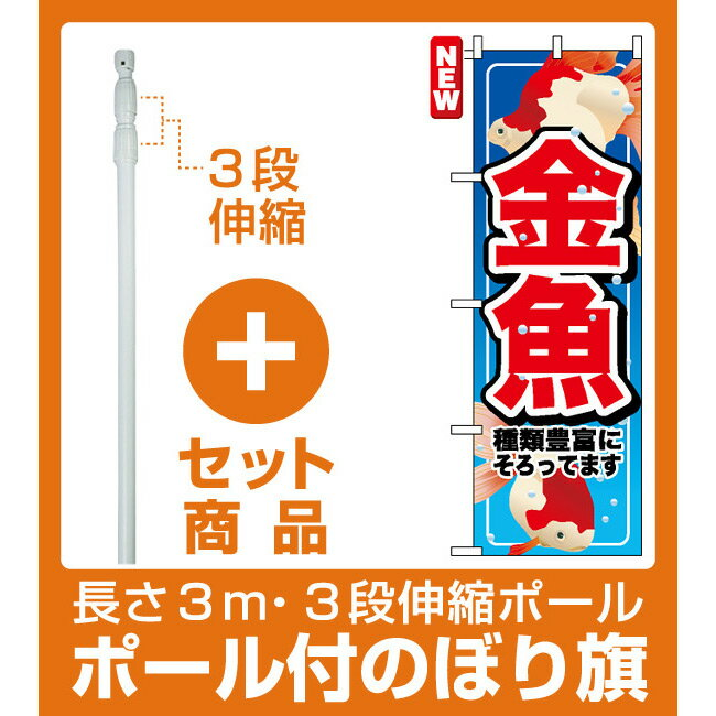 【セット商品】3m・3段伸縮のぼりポール(竿)付 のぼり旗 (7523) 金魚(業種別/ペットショップ)