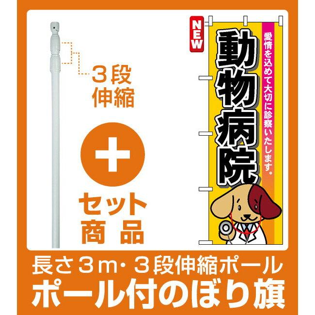 【セット商品】3m・3段伸縮のぼりポール(竿)付 のぼり旗 (7529) 動物病院(業種別/ペットショップ)