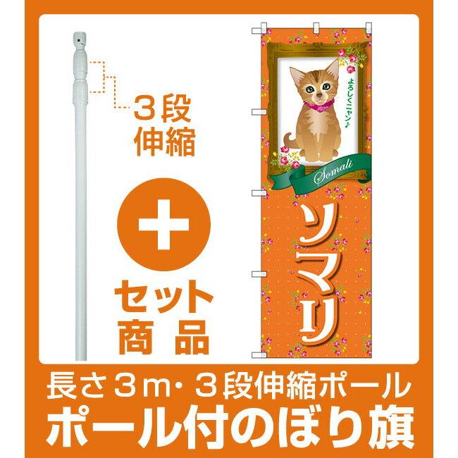 【セット商品】3m・3段伸縮のぼりポール(竿)付 のぼり旗 ソマリ (GNB-2448)(業種別/ペットショップ/犬・猫・小動物)