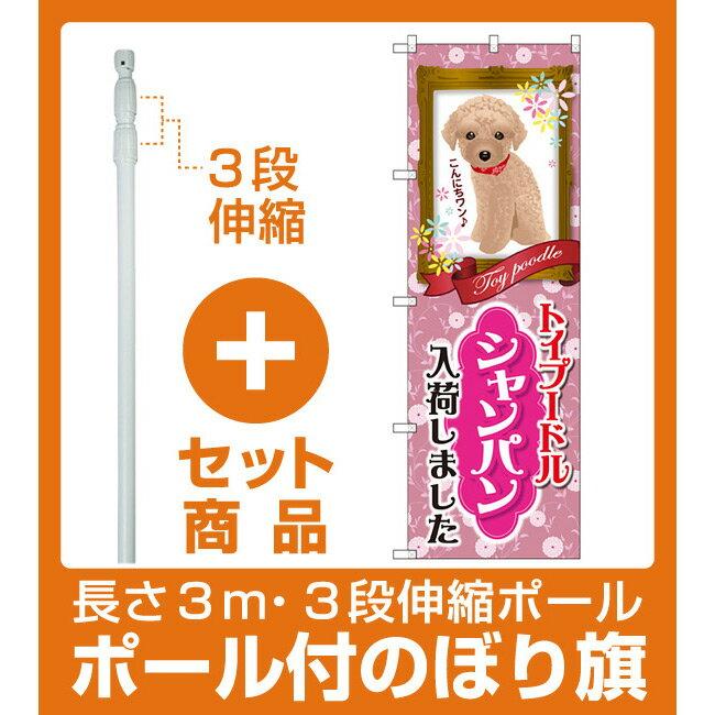 【セット商品】3m・3段伸縮のぼりポール(竿)付 のぼり旗 トイプードル シャンパン 入荷 (GNB-2458)(業種別/ペットショップ/犬・猫・小動物)