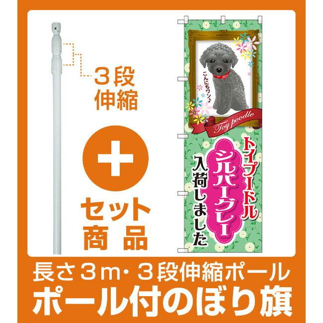 【セット商品】3m・3段伸縮のぼりポール(竿)付 のぼり旗 トイプードル シルバーグレー 入荷 (GNB-2459)(業種別/ペットショップ/犬・猫・小動物)