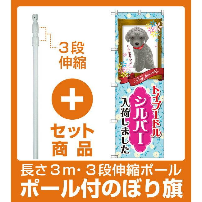 【セット商品】3m・3段伸縮のぼりポール(竿)付 のぼり旗 トイプードル シルバー 入荷 (GNB-2461)(業種別/ペットショップ/犬・猫・小動物)