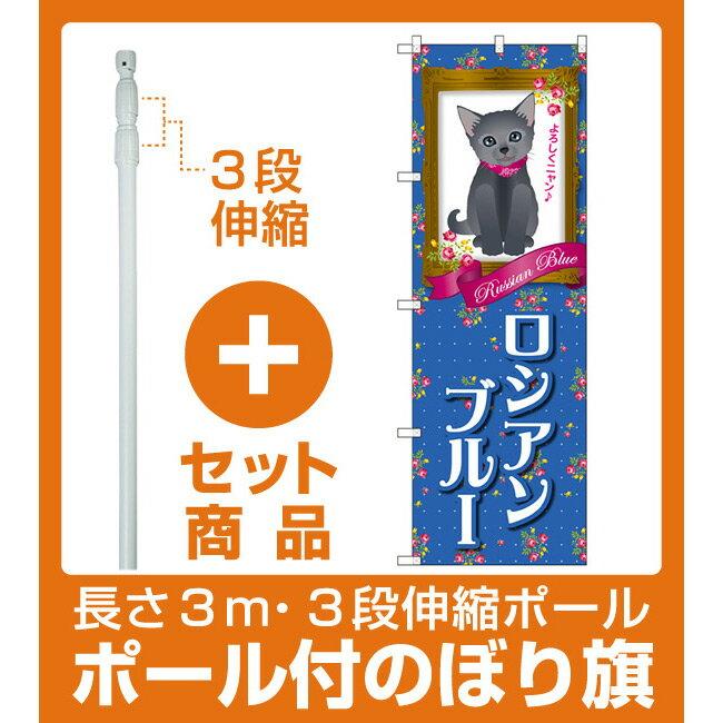 【セット商品】3m・3段伸縮のぼりポール(竿)付 のぼり旗 ロシアンブルー (GNB-2500)(業種別/ペットショップ/犬・猫・小動物)