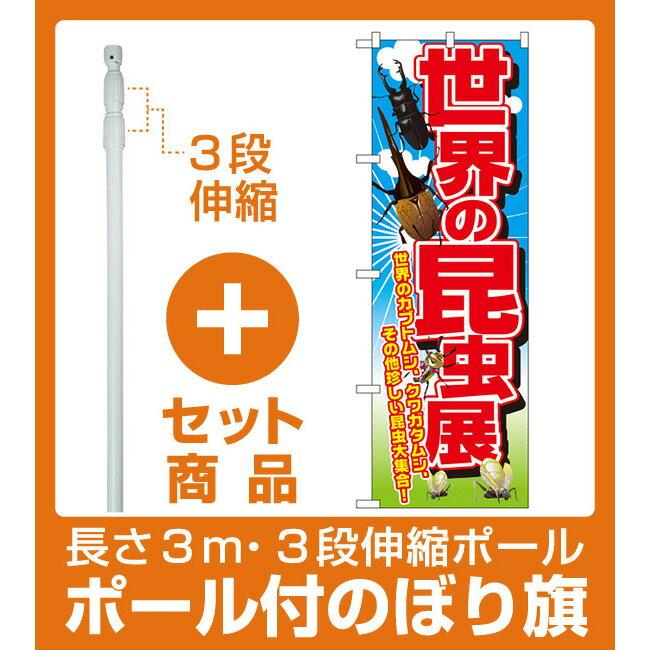 【セット商品】3m・3段伸縮のぼりポール(竿)付 のぼり旗 世界の昆虫展 (GNB-2502)(業種別/ペットショップ)